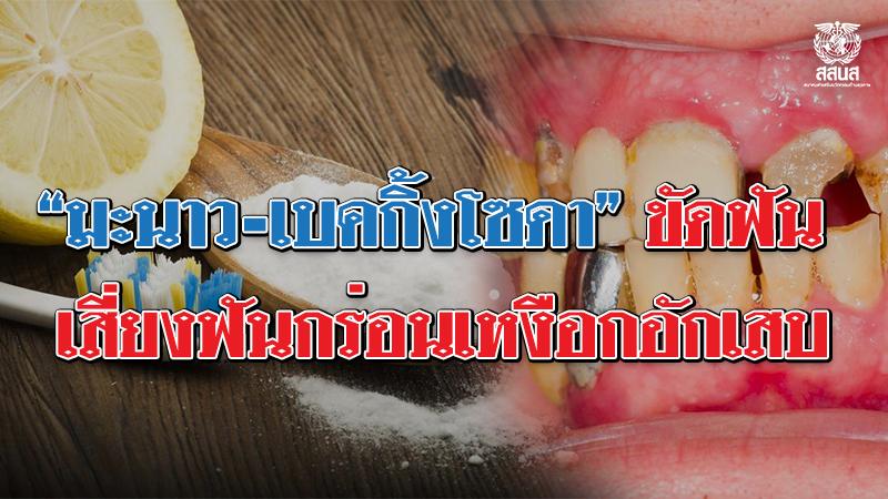 เบคกิ้งโซดามะนาวขัดฟัน