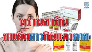 ยาเพิ่มขาว-ทรานซามิน