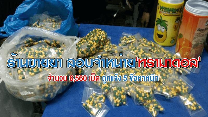 รัานขายยา-ลอบขายทามาดอล