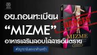 มิซมี MIZME สารอันตราย