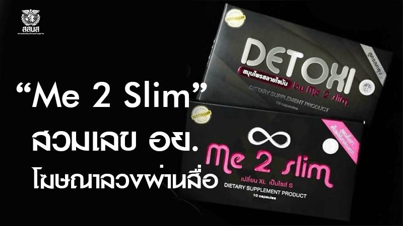 ยาลดน้ำหนัก มีทูสลิม-Me-2-slim