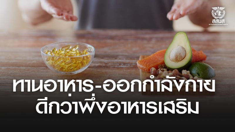อาหารVSอาหารเสริม