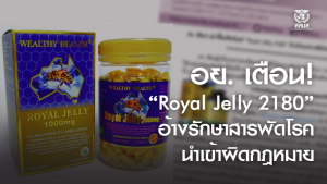 Royal-Jelly-นมผึ้ง