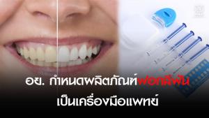 ยาฟอกสีฟัน