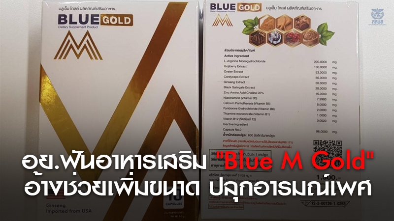 Blue M Gold-cover